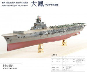 Fujimi 1/700 IJN Taiho with NorthStarModels figures