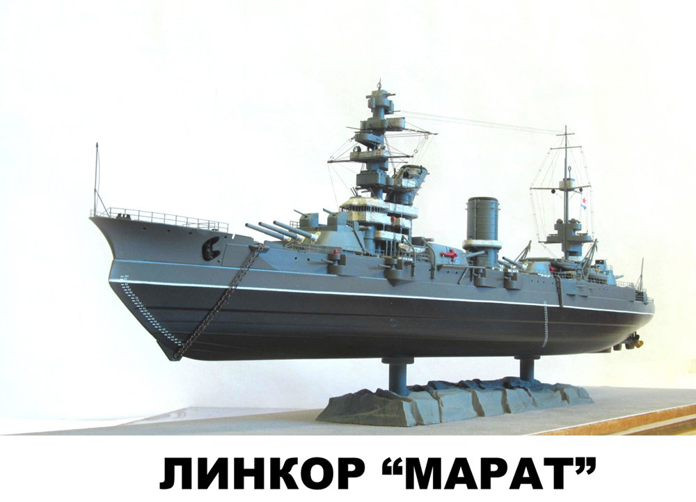 1/350 Marat Battleship, 1941: Zvezda + NorthStarModels sets