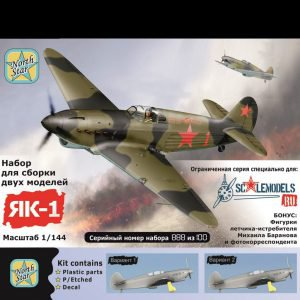 Special Edition of 1/144 Yak-1 plastic kit +2 bonus figures – is on regular sale now